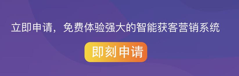 链卡,智能获客营销系统,申请.jpg